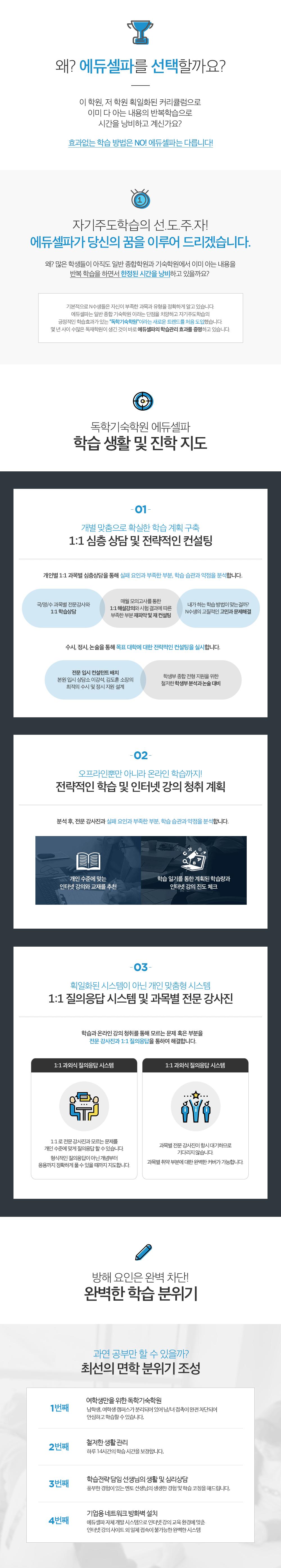 2019재수선행반 소개