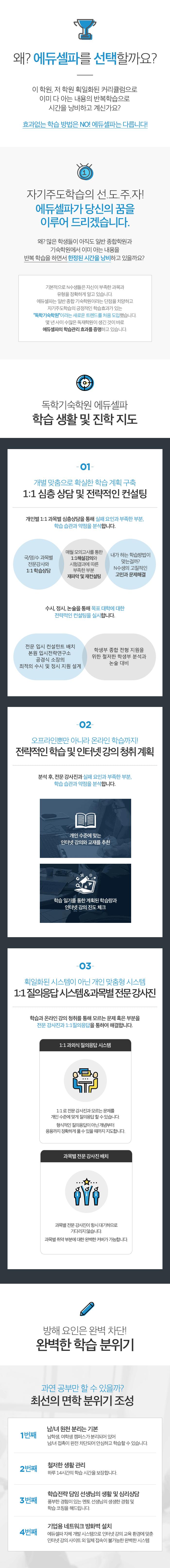 재수선행반 모바일 소개