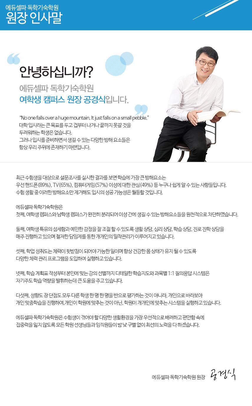 에듀셀파 여학생 독학기숙학원 원장인사말