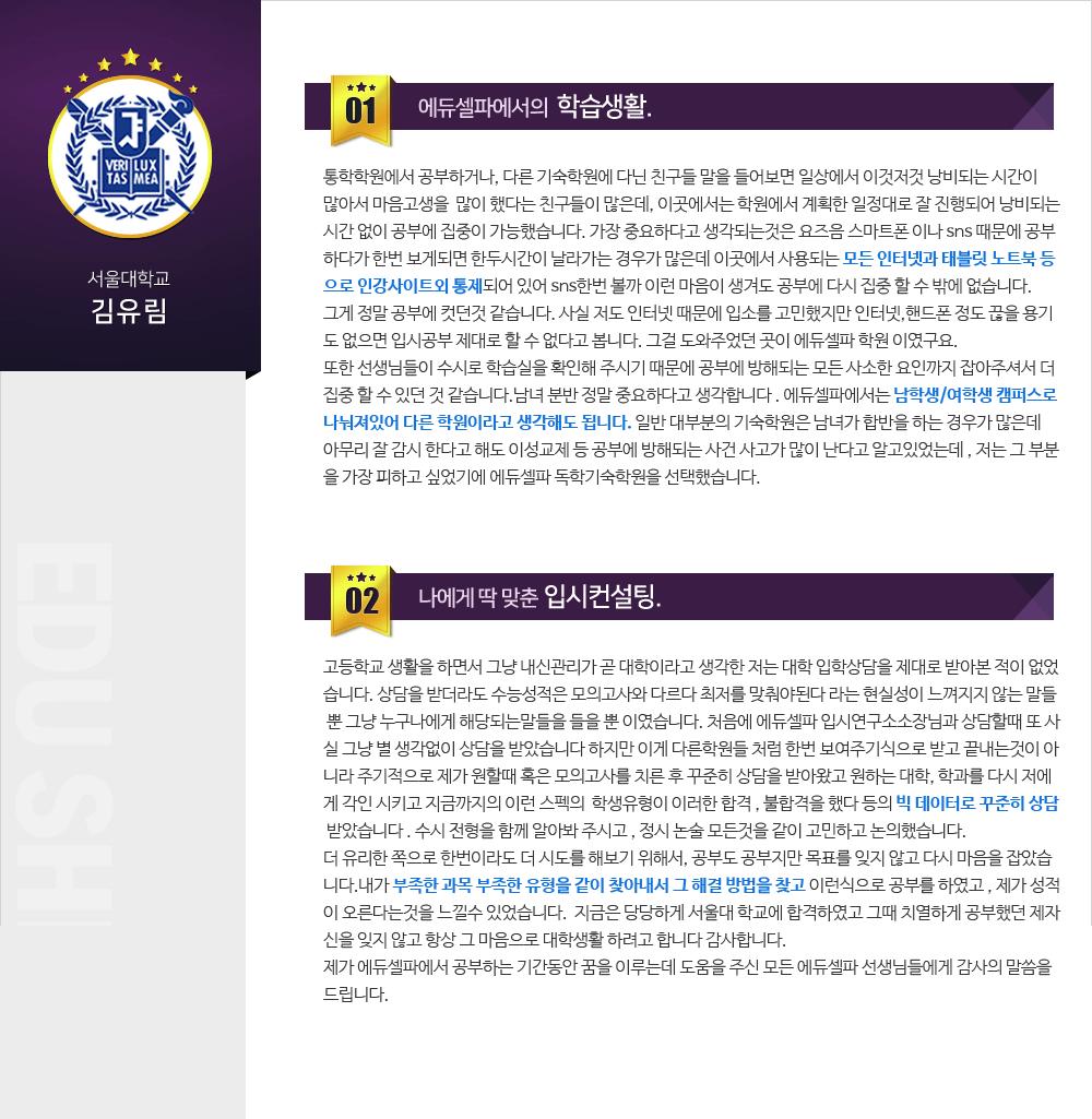 서울대 김유림