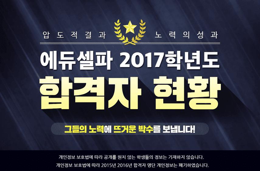 2017합격자현황배너