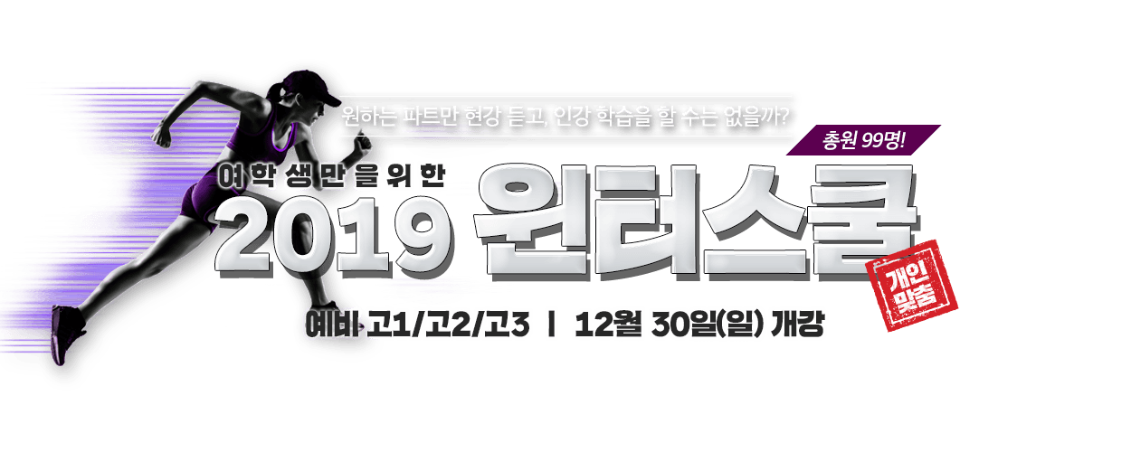 에듀셀파 여학생 독학기숙학원 윈터스쿨 메인 pc