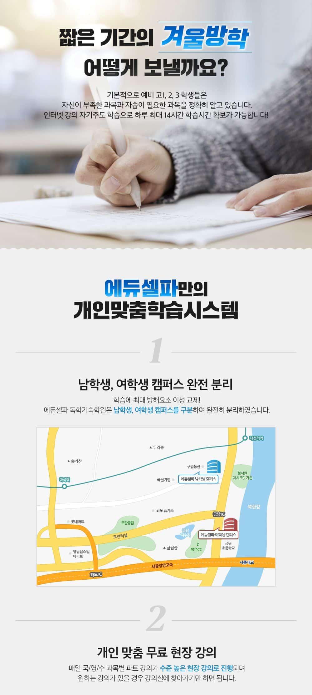 에듀셀파 여학생 독학기숙학원 윈터스쿨 소개