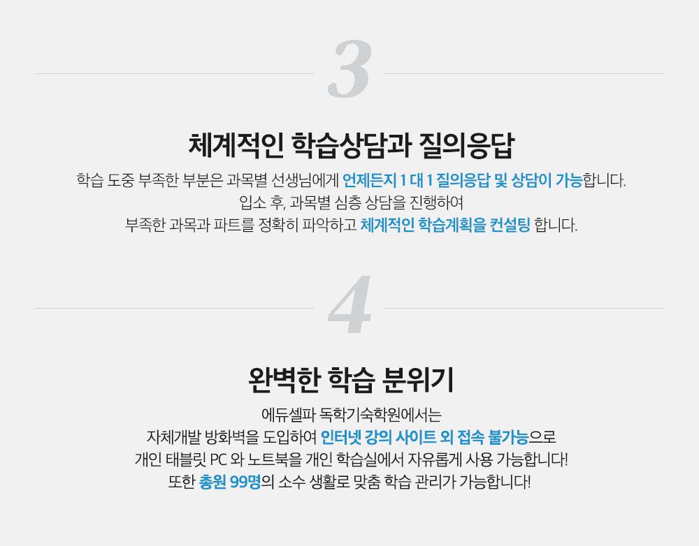에듀셀파 여학생 독학기숙학원 윈터스쿨 소개2