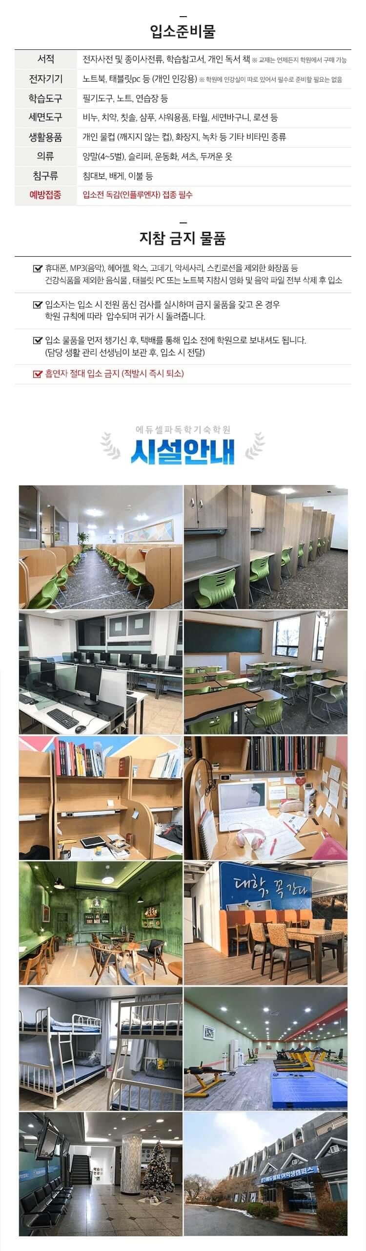 윈터스쿨 입소준비물 시설안내 모바일