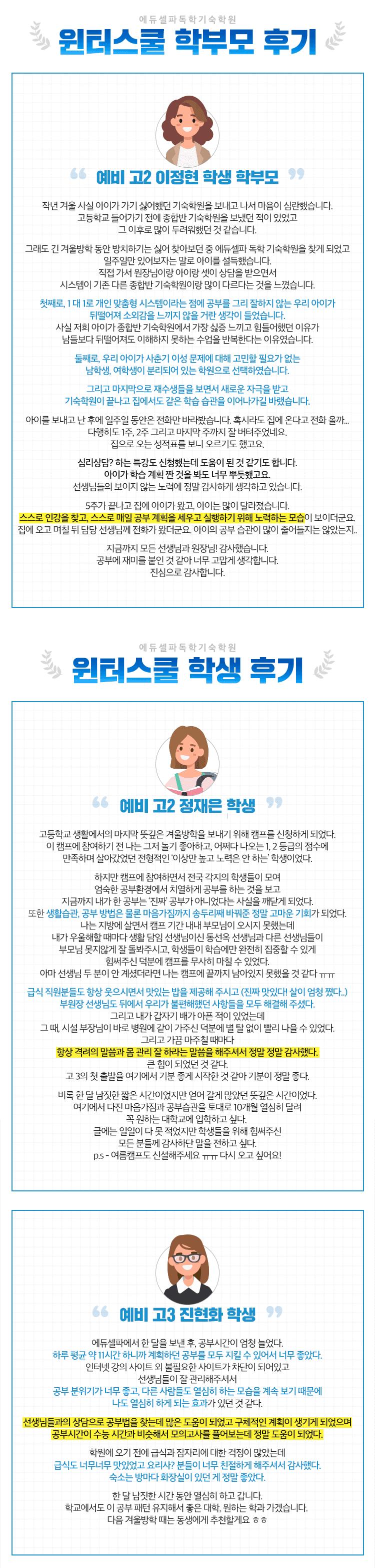 윈터스쿨 후기 모바일