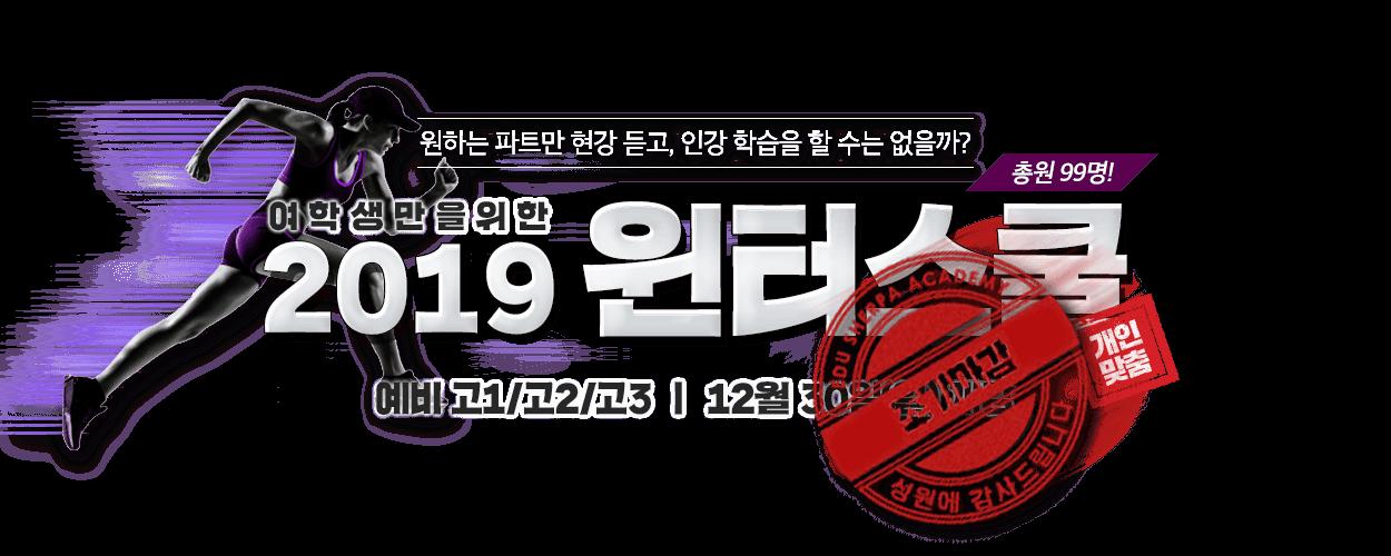 2019윈터스쿨 마감 배너