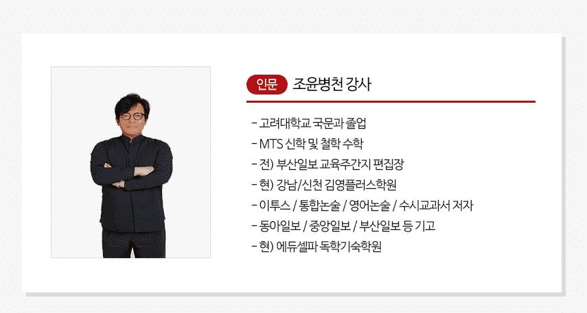 인문논술 조윤병천 강사