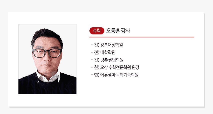 수학 오동훈 강사